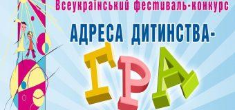 Обласний етап Всеукраїнського фестивалю-конкурсу ігрових програм «Адреса дитинства – Гра»