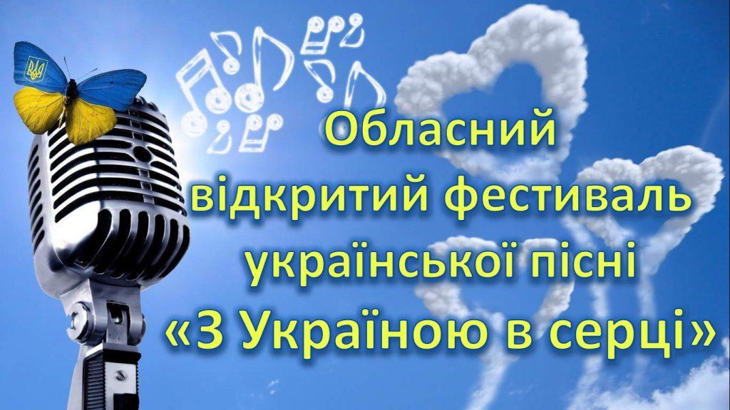 """""""З Україною в серці"""" 2017 рік"""