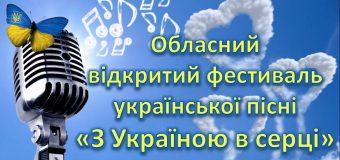 """Фестиваль української пісні """"З Україною в серці!"""""""