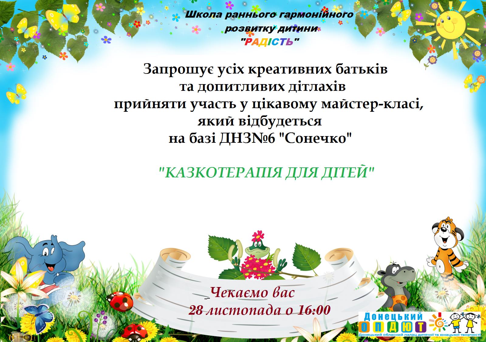 Запрошення на Казкотерапію для дітей