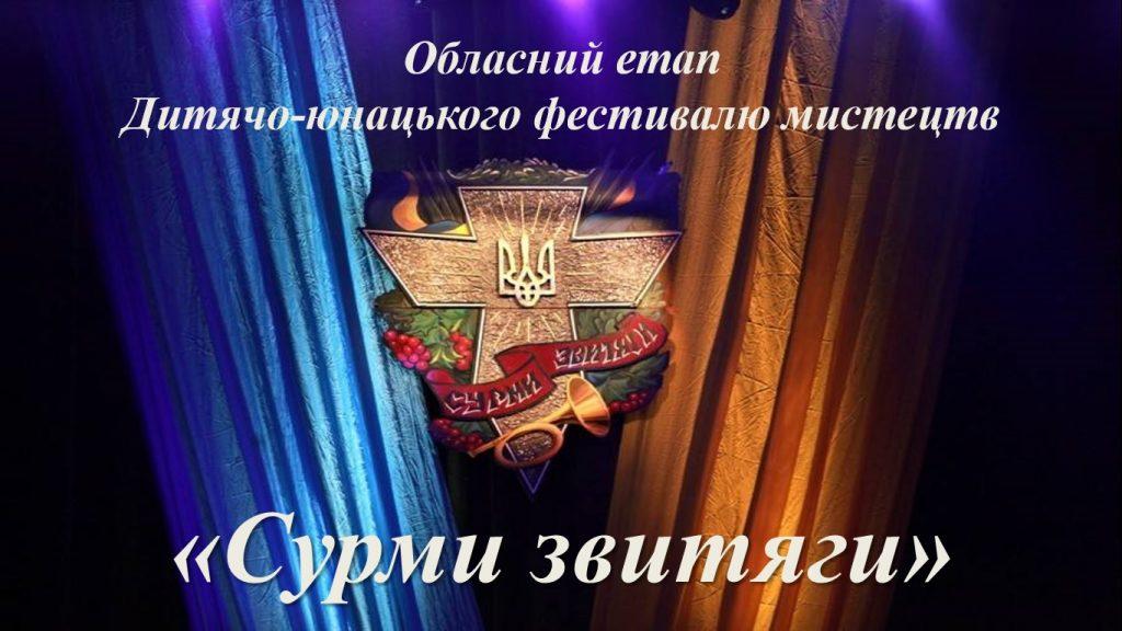 Обласний етап Всеукраїнського дитячо-юнацького фестивалю мистецтв «Сурми звитяги»