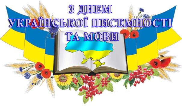 Свято української письменності