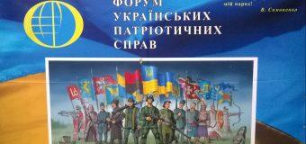 ІІІ форум українських патріотичних справ «Ми – українці»