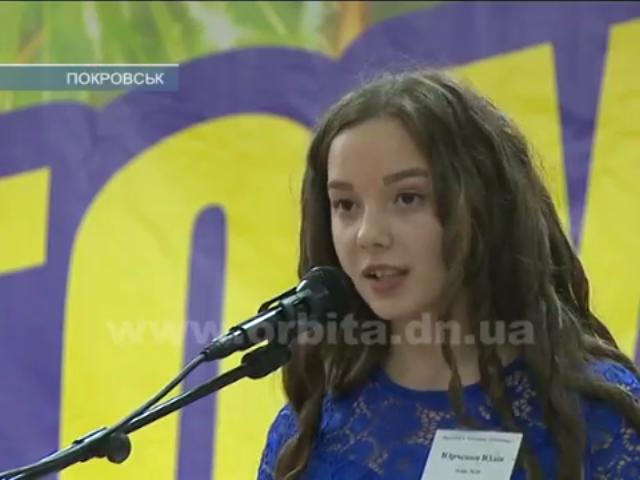 Лідер року 2017 у м. Покровськ-3