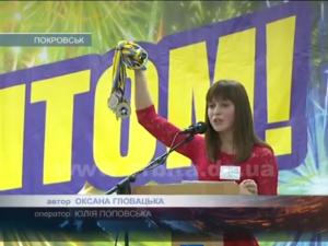 Лідер року 2017 у м. Покровськ