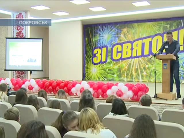 Лідер року 2017 у м. Покровськ-4