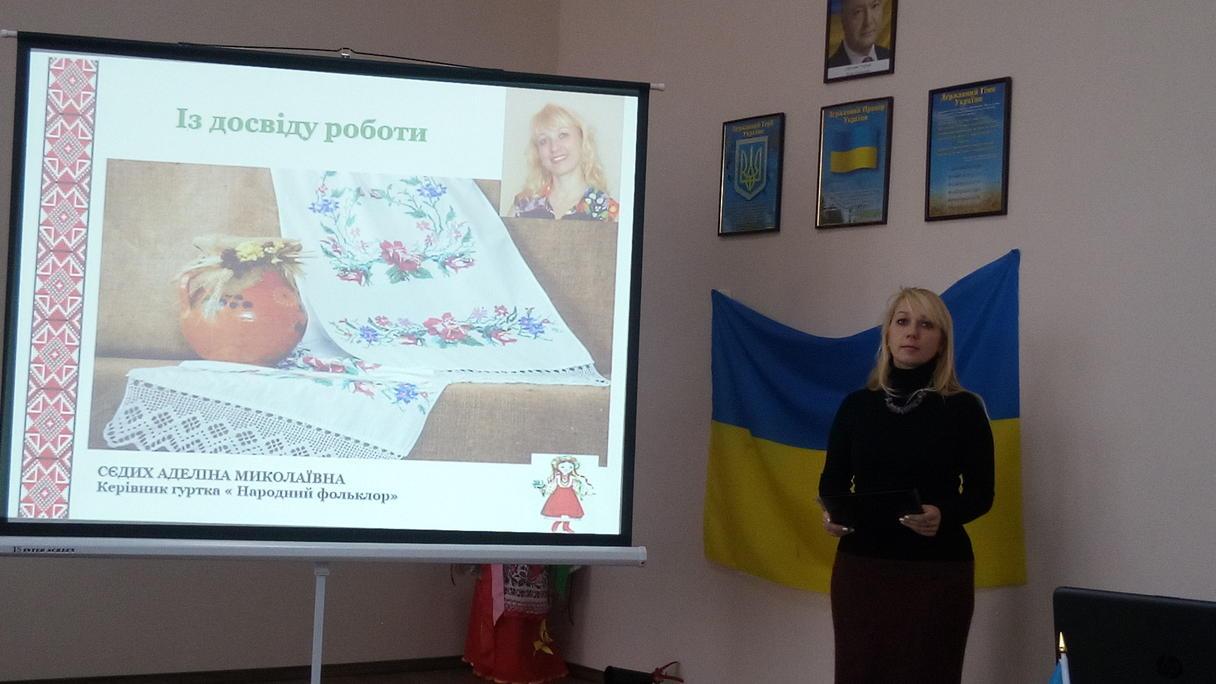Сєдих А.М. - керівник гуртка «Народний фольклор»