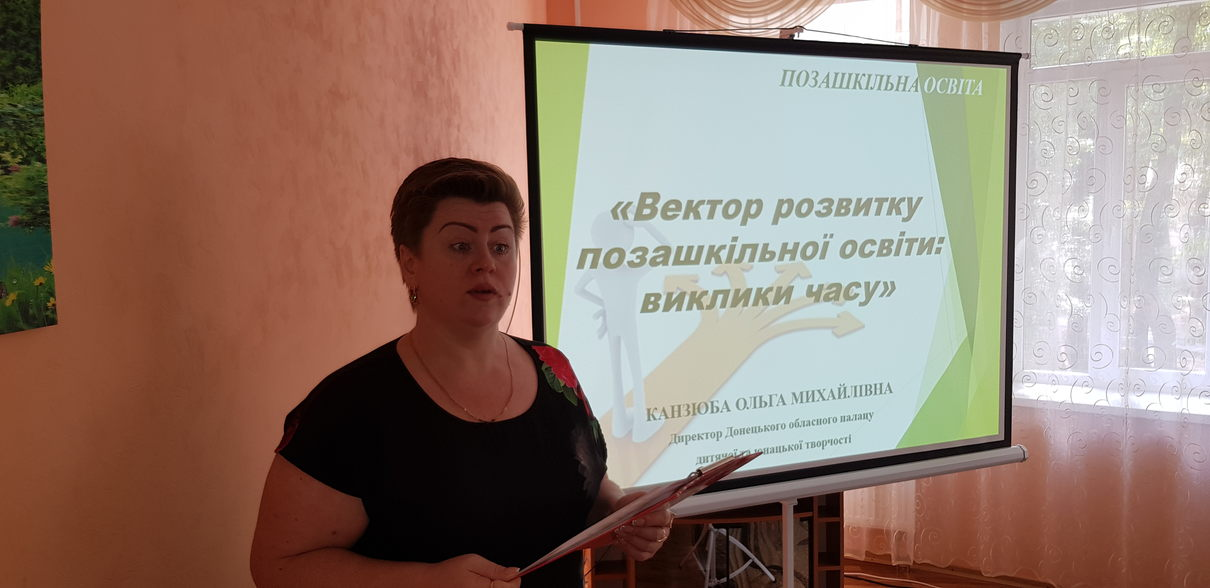 Директор ДонОПДЮТ О.М.Канзюба