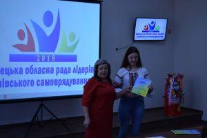Обласний збір лідерів учнівського самоврядування 18.10.2018