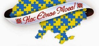 Гімн українській мові