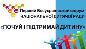 Перший Всеукраїнський форум «Почуй і підтримай дитину!»