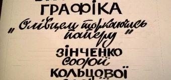 «Олівцем торкаючись паперу»
