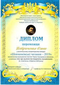 Шевченківські читання – 2019