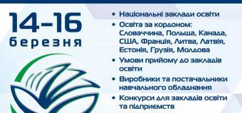 """Десята міжнародна виставка """"Сучасні заклади освіти"""""""