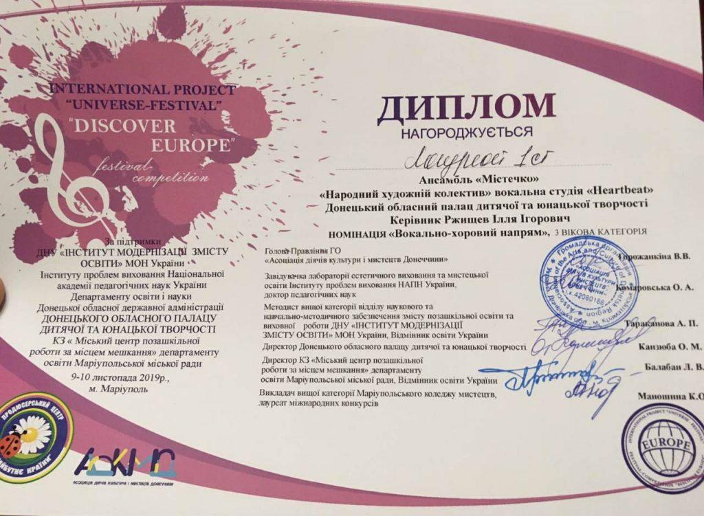 Диплом Лауреат 1ст «DISCOVER EUROPA»