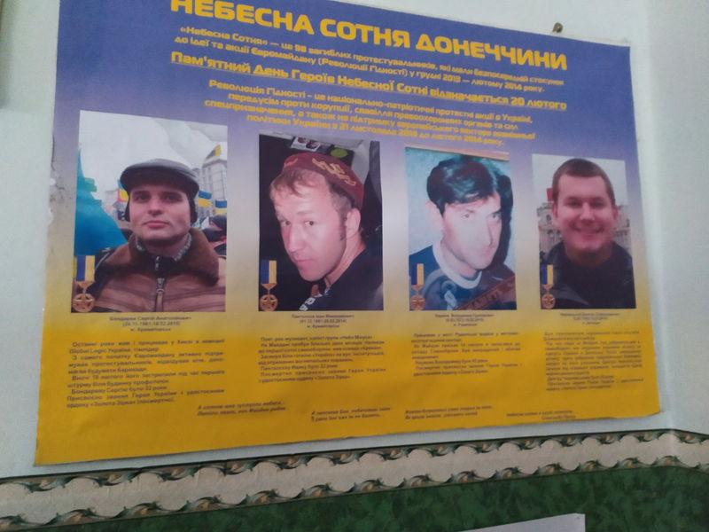 «Україна. Майдан. Перезавантаження»