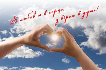 """Акція """"З любов'ю в серці з вірою в душі"""""""