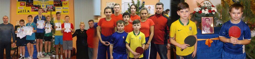 Гурток «Настільний теніс» Зуділов П.О.