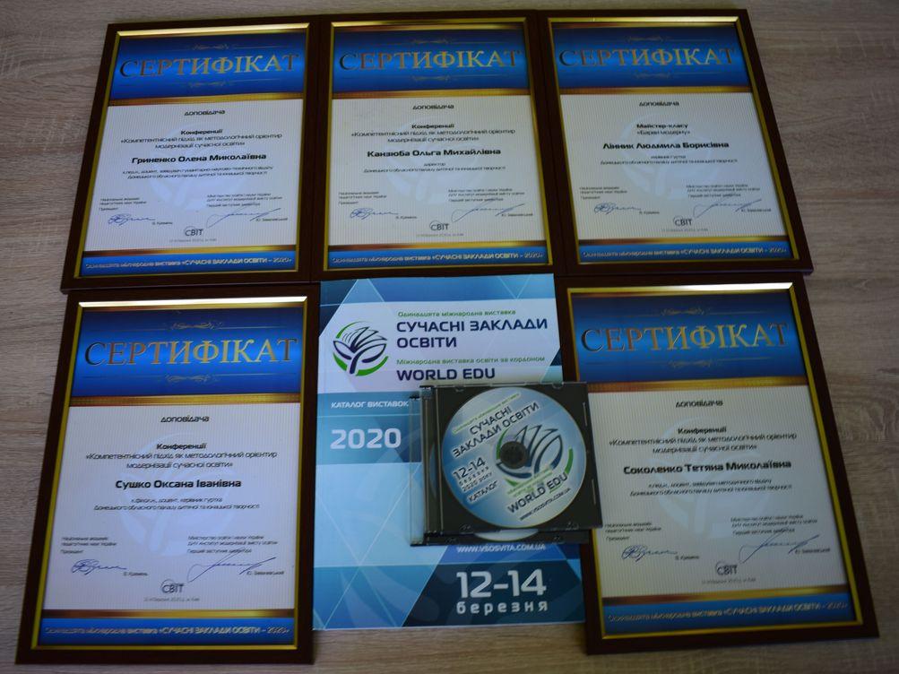 Нагороди палацу з ХІ міжнародної виставки Сучасні заклади освіти 2020 (1)
