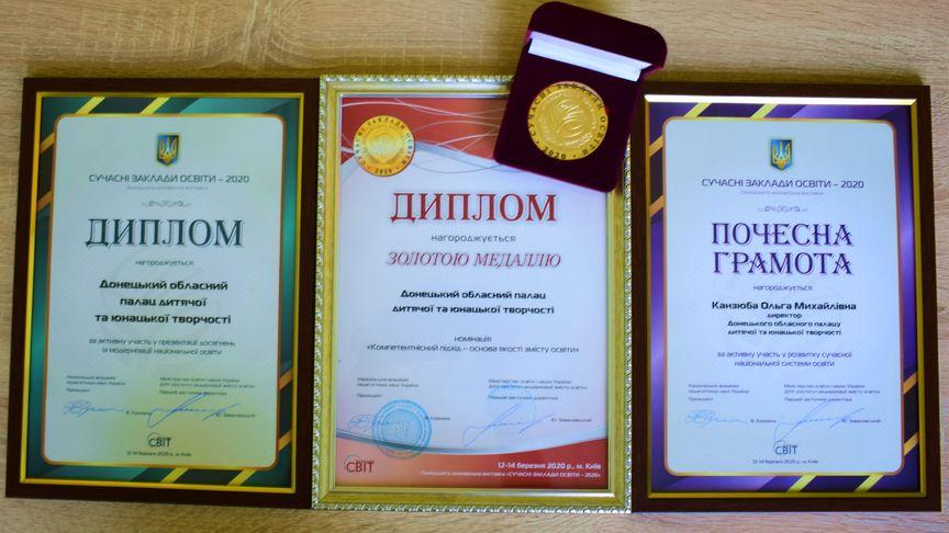 Нагороди палацу з ХІ міжнародної виставки Сучасні заклади освіти 2020 (4)