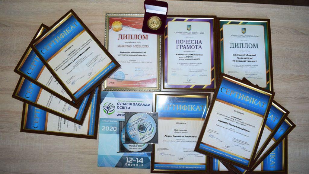 Нагороди палацу з ХІ міжнародної виставки Сучасні заклади освіти 2020 (5)