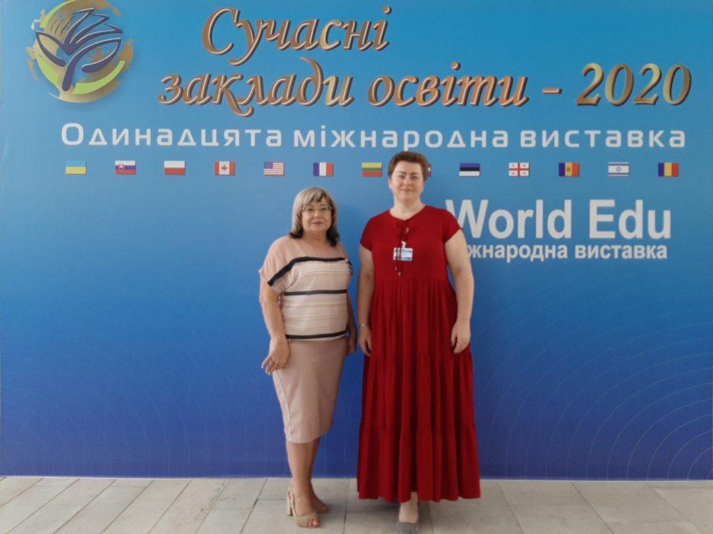 Т.М. Соколенко та О.М. Канзюба на ХІ міжнароднії виставці Сучасні заклади освіти 2020