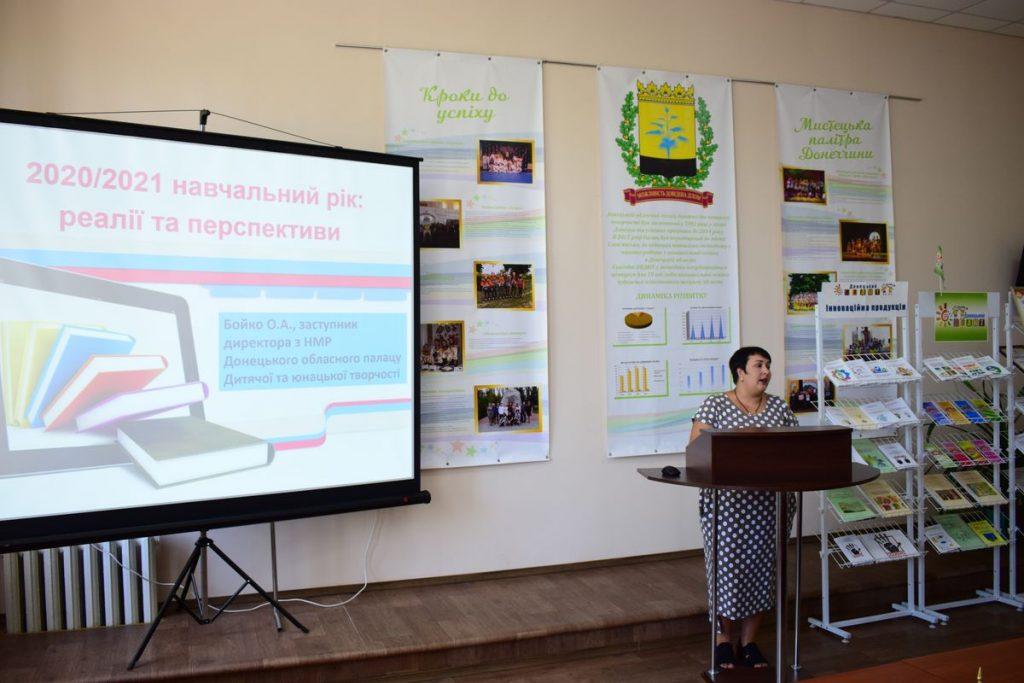 Засідання педагогічної ради 2020-2021 (Бойко О.А.)