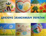 Дякуємо захисникам України!