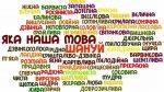 День української мови та письменості