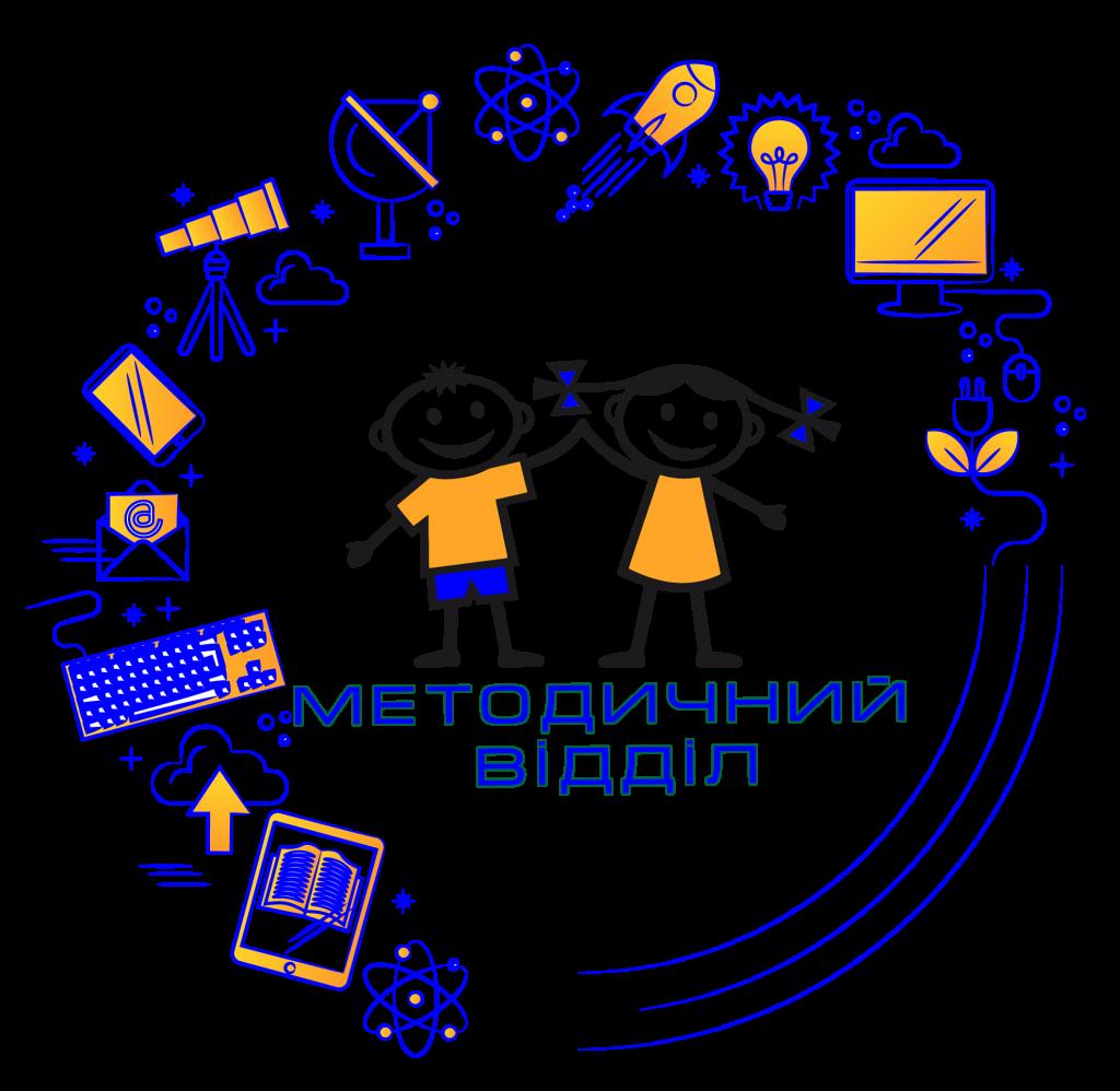 Методичний відділ лого