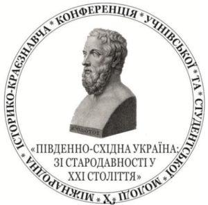 Міжнародна історико-краєзнавча конференція
