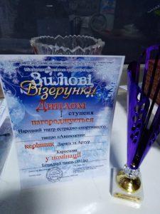 Міжнародний фестиваль «Зимові візерунки»