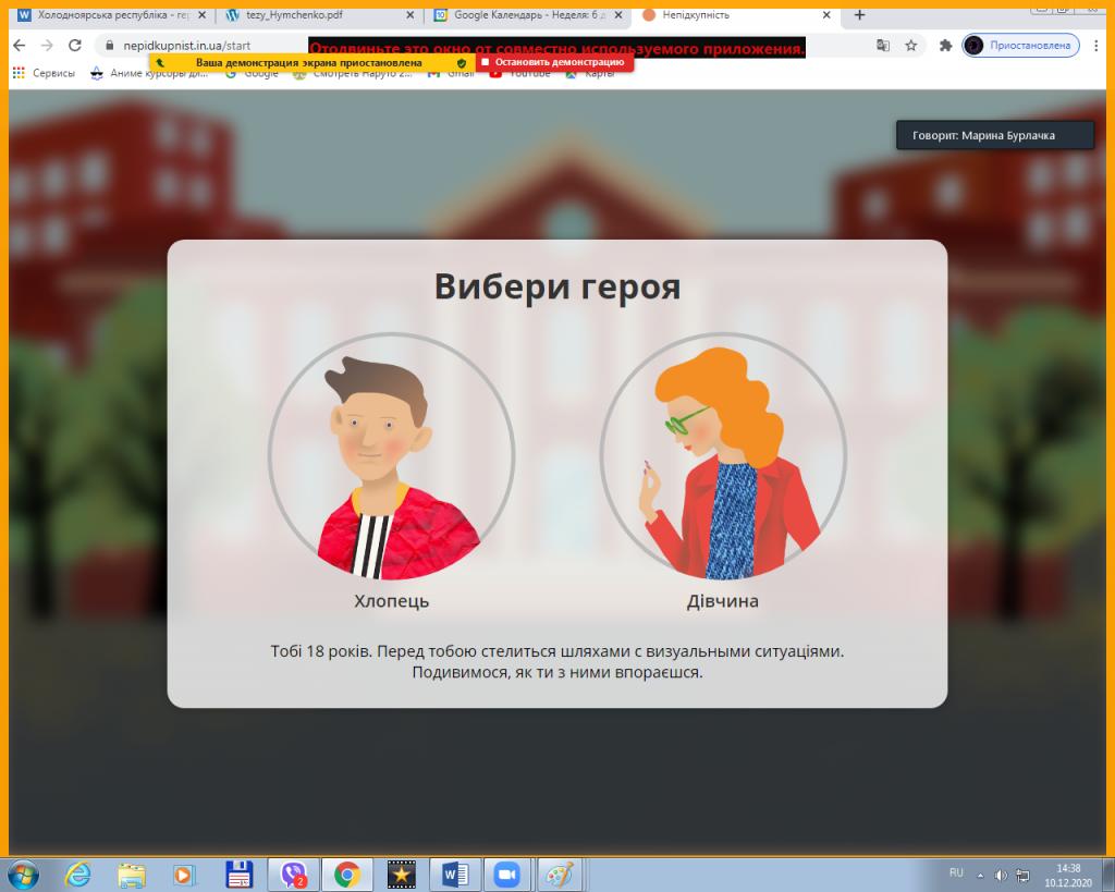 «(Не)підкупність. Симулятор життя в Україні»