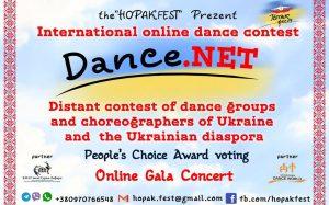 Український танець не має кордонів