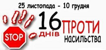 Заставка 16 днів проти насильства