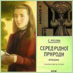 Софія Русова – берегиня української духовності